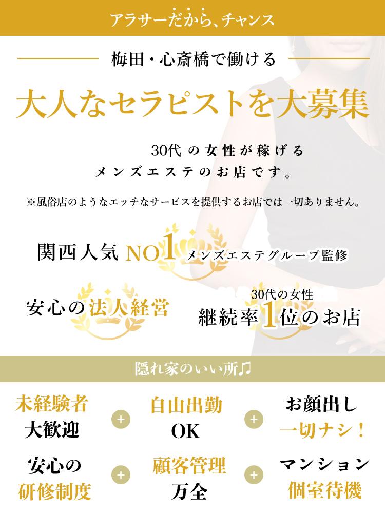 梅田・心斎橋で働ける 大人なセラピストを大募集