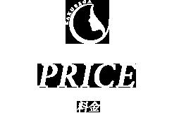 PRICE 料金